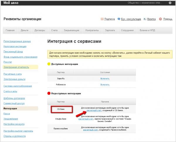 Мое дело интернет-бухгалтерия адрес для регистрации ооо москва