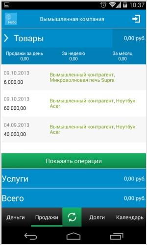 Онлайн бухгалтерия с мобильного как заполнить декларацию 3 ндфл по сдаче квартиры