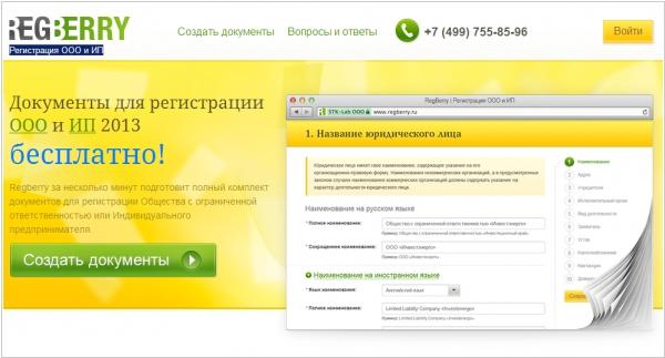 Регистрация ооо через интернет на сайте налоговой регистрация ип москва нотариус