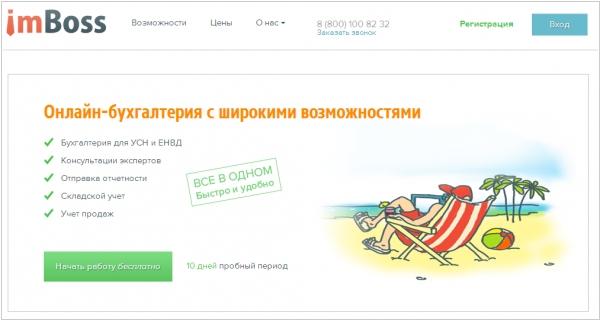 Онлайн бухгалтерия бесплатно регистрация ип для представительства