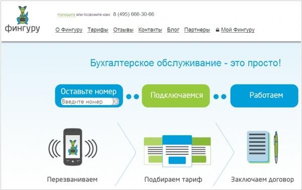 Бухгалтер онлайн контур квитанция для оплаты госпошлины за регистрацию ооо в москве