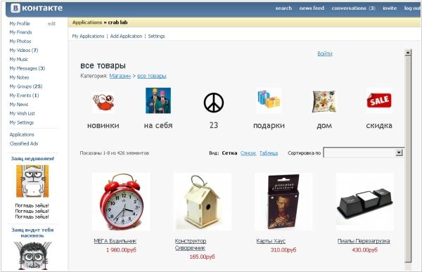 e63f7158a3b SaaS сервис для создания мультиканальных интернет-магазинов Emegamall  объявил об интеграции с социальной сетью «ВКонтакте». Теперь пользователи  Emegamall ...