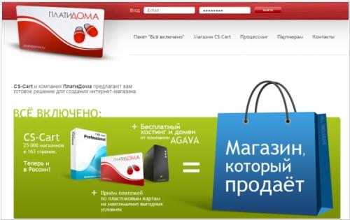 Создать интернет магазин бесплатно на бесплатном хостинге дешевые хостинги раст