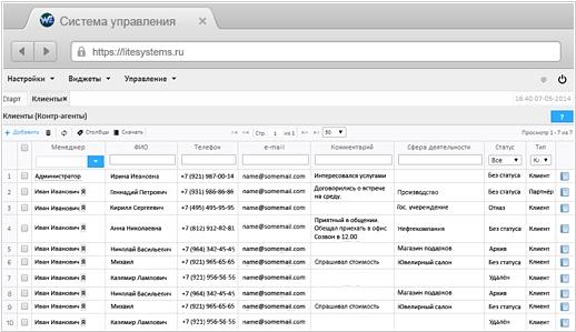 бесплатная crm для базы клиентов на русском языке