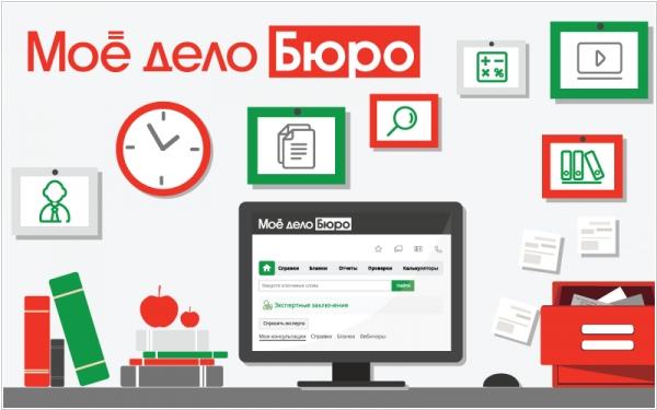 Онлайн-бухгалтерией регистрация ооо в челябинске самостоятельно