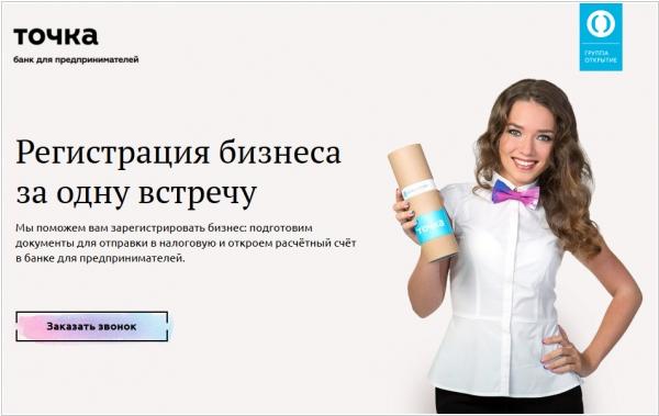 Регистрации ооо банк регистрация ип в вологодской области