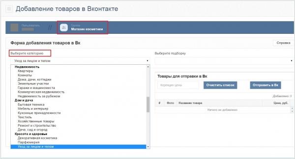 80fd4e13d018e Eshoper позволяет создать интернет магазин в Вконтакте