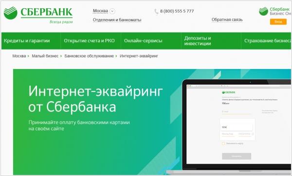 онлайн кредитование для интернет магазинов через банк