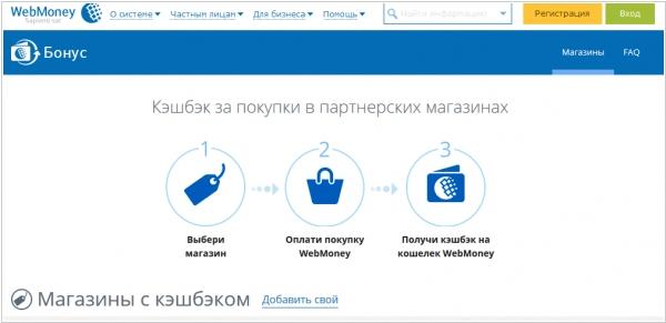 бонус выводом на webmoney за регистрации