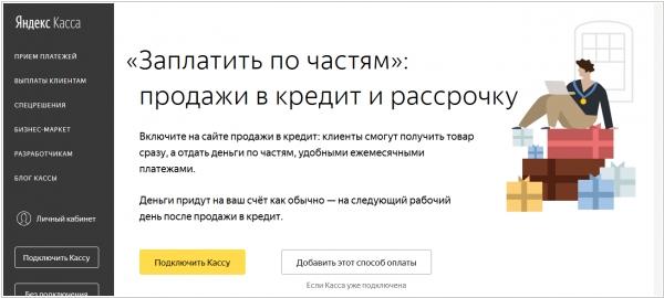 яндекс кредит отзывы клиентов при возврате денег на карту нужно