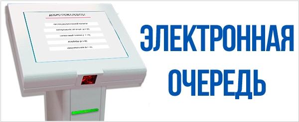 МВД и Минкомсвязи запустили услугу регистрации в электронной очереди на дактилоскопию