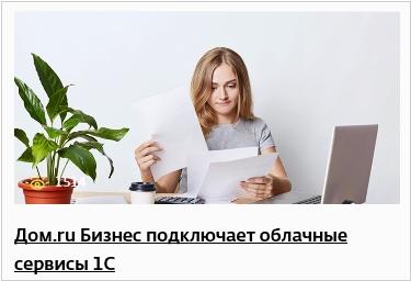 1 с работа в онлайн образец заполнения резюме на работу онлайн бесплатно