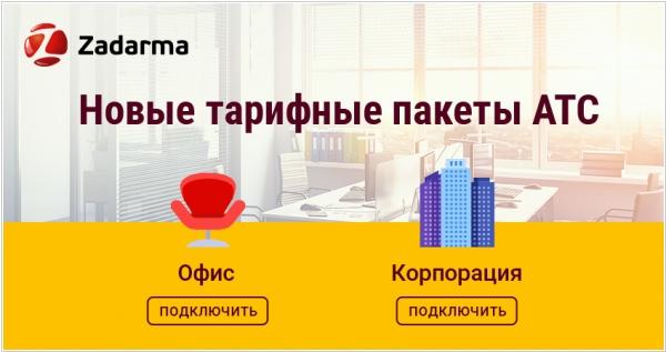 c77978a9408 Сервис IP-телефонии Zadarma ввел новые тарифные пакеты АТС  Офис и  Корпорация