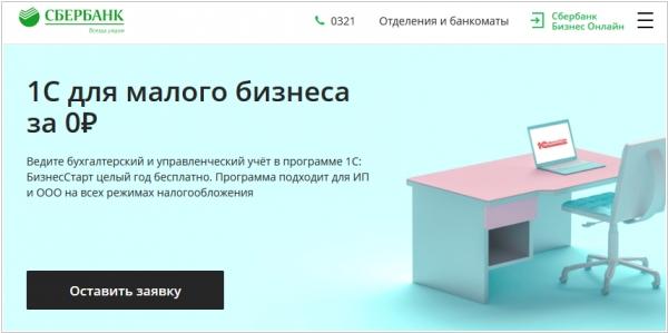 Бухгалтерия онлайн бесплатная декларация 3 ндфл по возврату за обучение образец заполнения