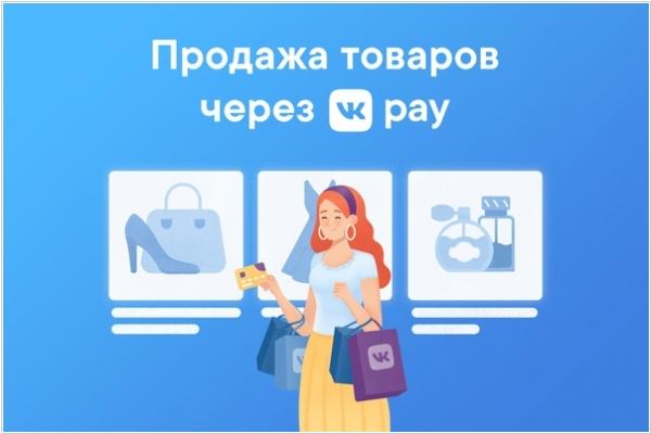 d920b145366d8 Интернет магазины ВКонтакте. Как открыть, продвижение, бесплатные сервисы