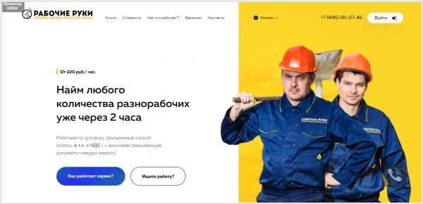 Рабочие руки – сервис аренды разнорабочих