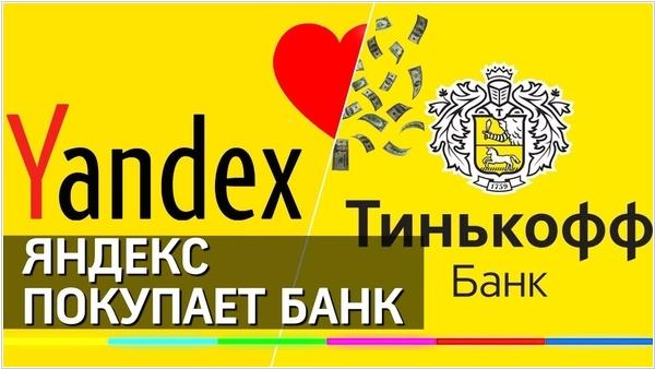 Яндекс покупает банк Тинькофф