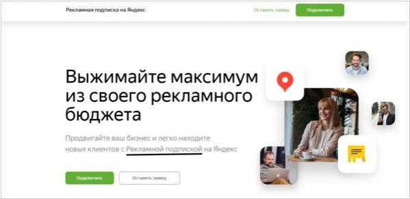 Подписка на интернет рекламу в реклама интернет мама