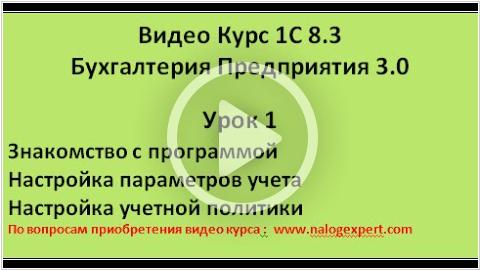 1с бухгалтерия онлайн уроки ип и регистрация товарного знака
