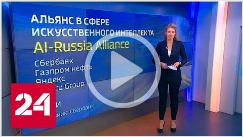 Российские ИТ-гиганты создали альянс по развитию искусственного интеллекта