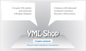 YML-Shop.ru