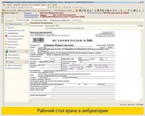 1С-Рарус:Управление мед.организацией