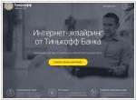 Тинькофф Онлайн Платежи
