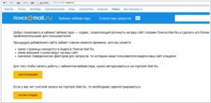 Mail.ru Вебмастер