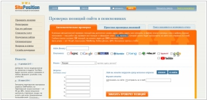 SitePosition.ru