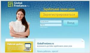 GlobalFreelance.ru