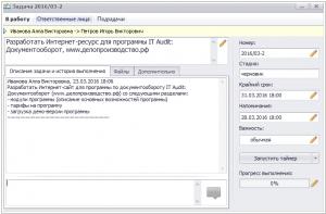 IT Audit: Управление документами