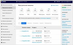 Mail.Ru Cloud Solutions