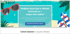 OnCloud