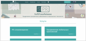SoftPressRelease