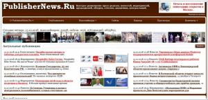 PublisherNews.Ru