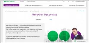 Мегафон Рекрутика