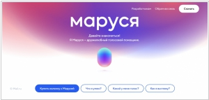 Mail.ru Маруся