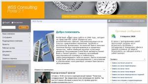 WSS Portal