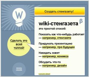WikiWall