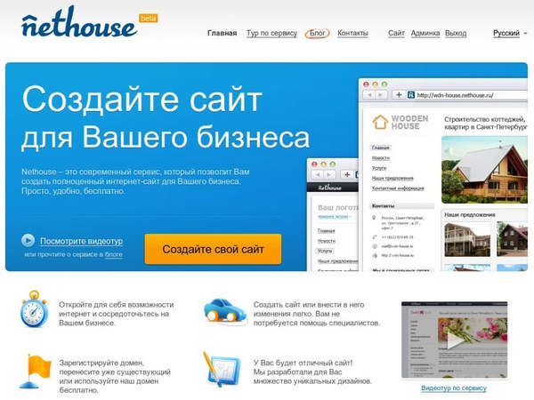 Бесплатный онлайн конструктор сайтов и интернет-магазинов. Множество  вариантов оформления сайта. Интеграция с социальными сетями, Adwords, ... e24dfd4d55d