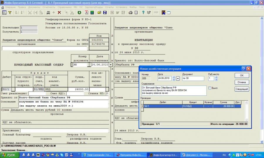 Бухгалтерия инфо пошаговая инструкция о самостоятельной регистрации ип